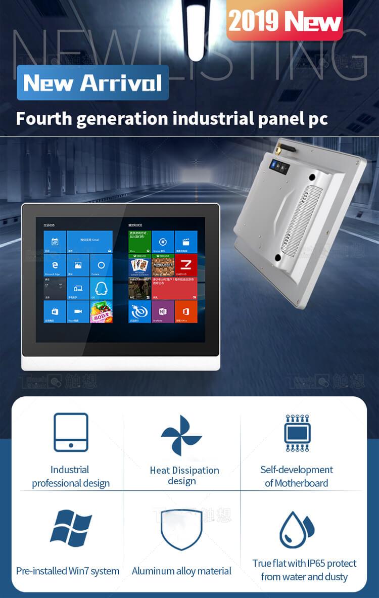 "Industrial All in one Tablet PC IP65 Waterproof Dust-proof 10.4"""