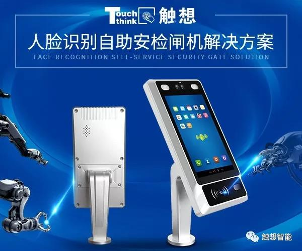 """Good news! Touch Think Winning """"OFweek 2019 China Artificial Intelligence Industry Excellent Product Application Award"""""""