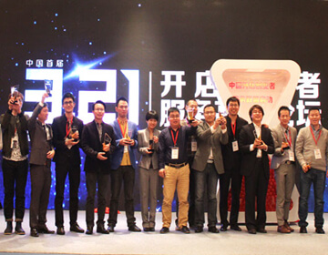2016 Beijing Entrepreneur Service Summit Forum