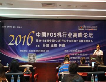 2016 Guangzhou POS Machine Industry Summit Forum