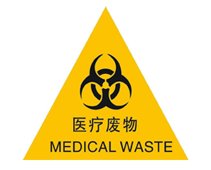 Intelligent health supervision - medical waste management system