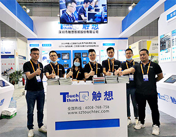 2020 China International Industry Fair - CIIF